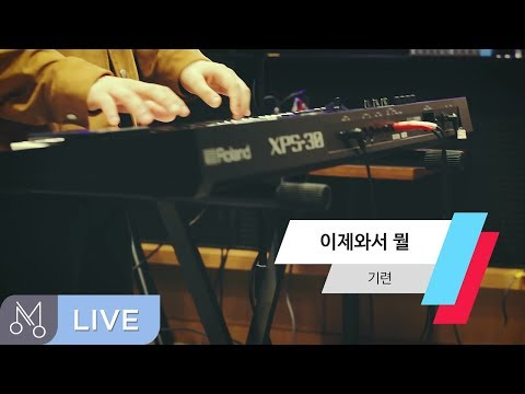 [Danalmusic_Live] 기련(GIRYEON) - 이제와서 뭘