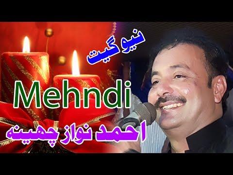 New Song Uthe Veerna Mehndi La Ahmad Nawaz Cheena Moon Studio Pakistan 2017