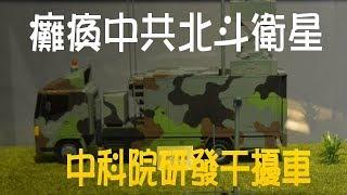 中科院研發完成北斗干擾車 癱瘓中国北斗衛星 thumbnail