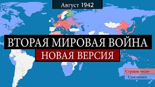 Вторая мировая война - на карте