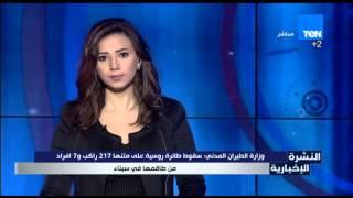 النشرة الإخبارية | News - هاتفيا :السفير/حسام القاويش :يروى أهم تفاصيل حادث سقوط الطائرة الروسية