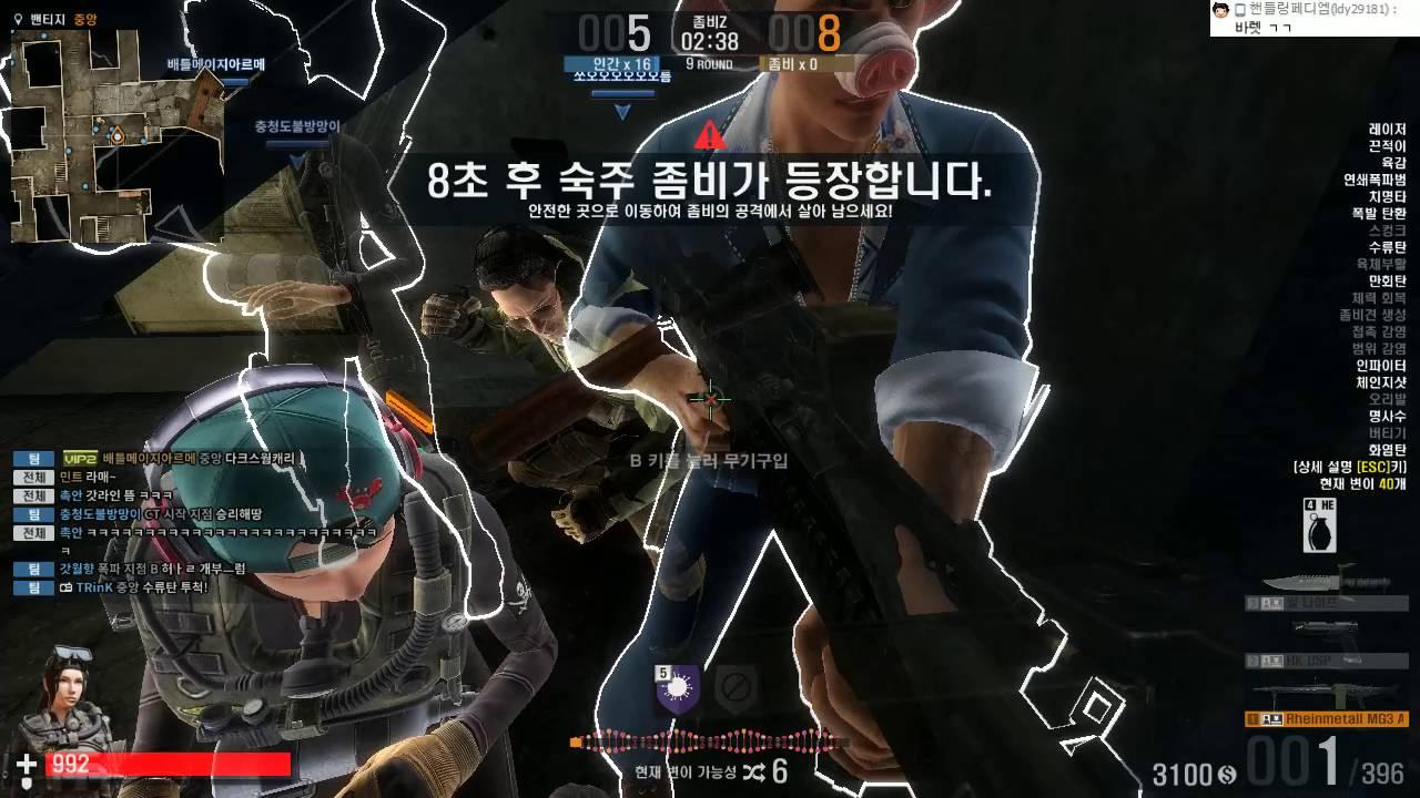 [카스온라인2][5] 좀비Z : 제너럴 킹갓독 주변에있으면 안전합니다, 이리 모이세요!! 2016년 10월 19일