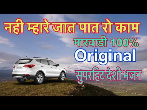 मारवाड़ी वीडियो | देशी भजन | नही म्हारे जात पात रो काम | राजस्थानी भजन | NEW real desi bhajan | song