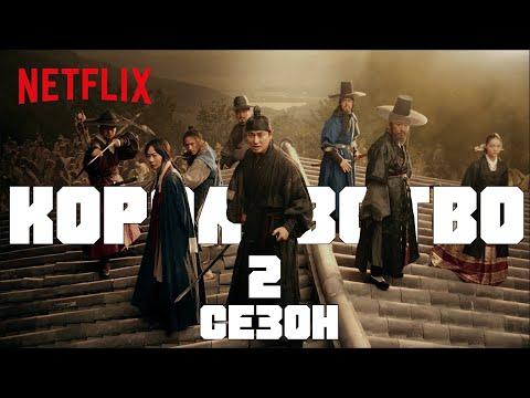 Королевство сериал смотреть онлайн 2 сезон