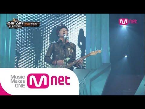 Mnet [슈퍼스타K PLAY 100] Ep.05 : 강승윤 - 본능적으로