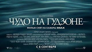 «Чудо на Гудзоне» — фильм в СИНЕМА ПАРК