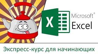 📌 Урок 0. Быстрый старт в Эксель. О курсе. Excel.
