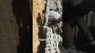 3D입체블럭 옹벽시공현장