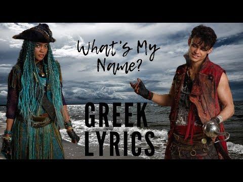 china-anne-mcclain---what's-my-name-ft.-dylan-playfair-&-thomas-doherty-{greek-lyrics}