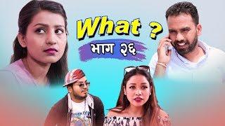 राजु मास्टरको WHAT Part 26 | 19 May | 2019 | Raju Master | Master TV