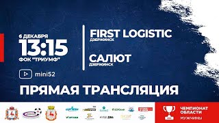 First Logistiк Салют