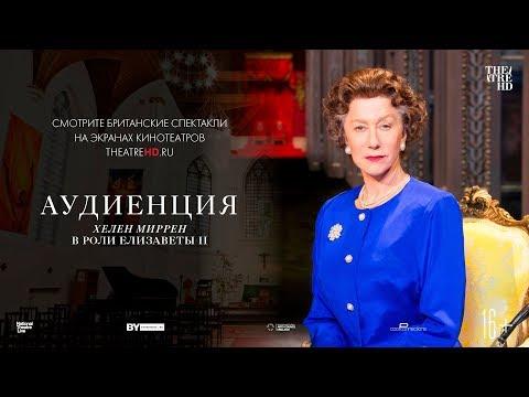 «АУДИЕНЦИЯ» с ХЕЛЕН МИРРЕН в кино.