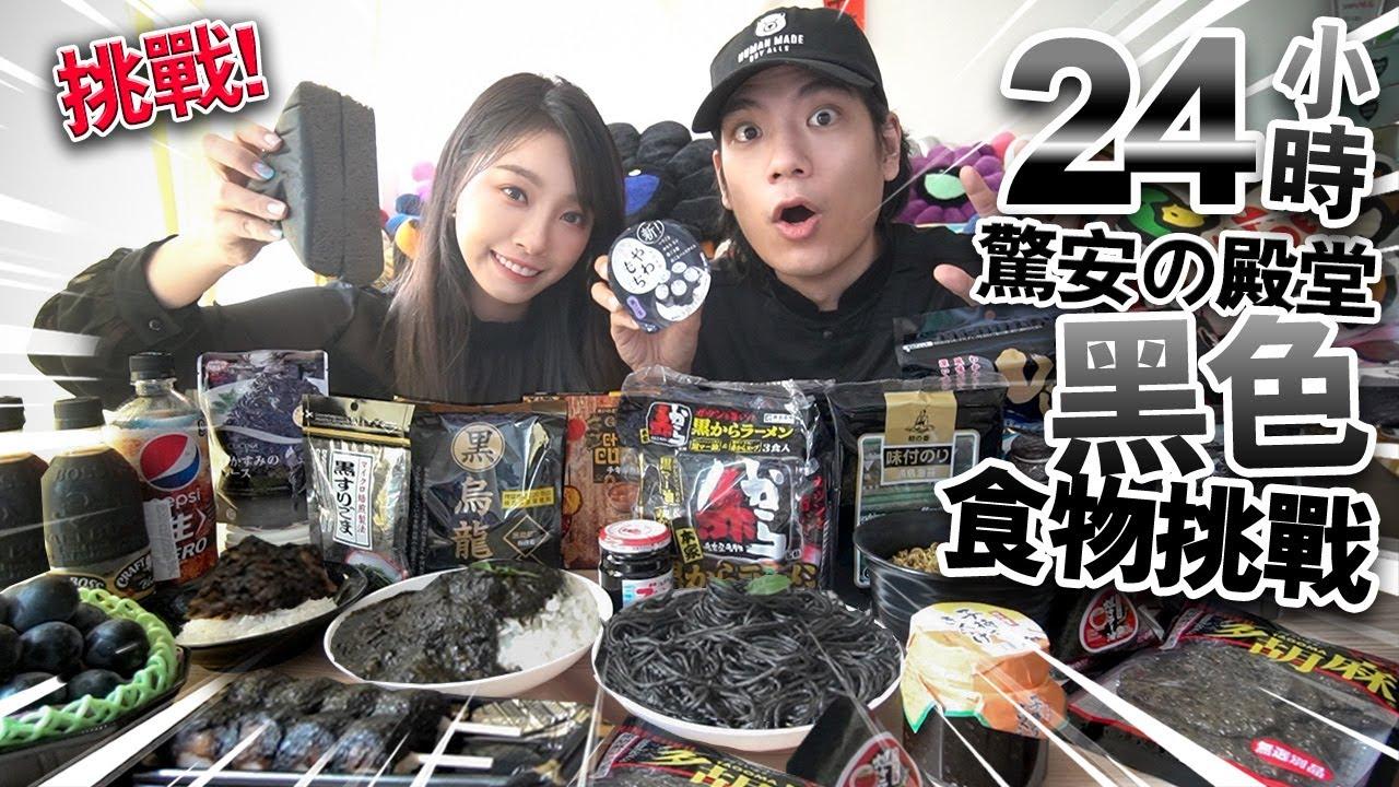 【挑戰】24小時只食黑色食物!Donki一日三餐購物!超美味全黑地獄!