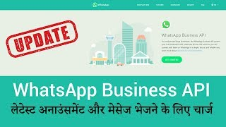 WhatsApp Business API And Charges To Send Message Announced