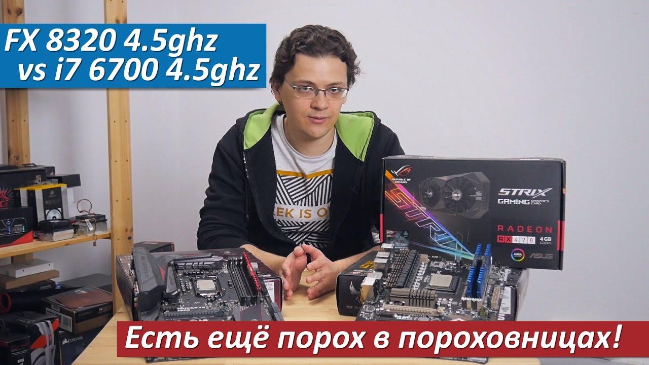 FX 8320 4.5ггц против i7 6700k 4.5ггц (+Radeon RX 470). Есть еще порох в пороховницах!