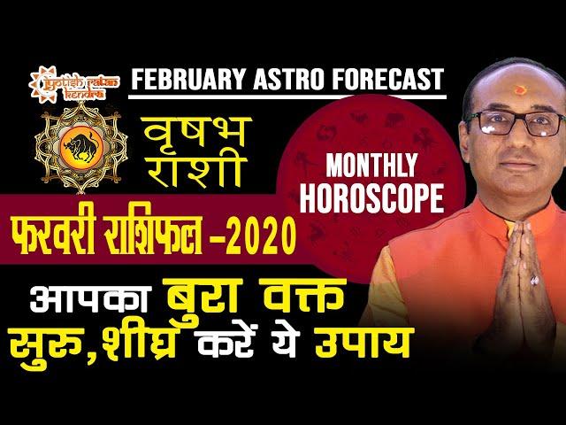Vrishabh Rashifal February 2020 | Tauras  Horoscope | वृषभ राशिफल फरवरी 2020