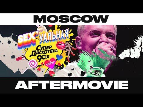 SEXуальная Супердискотека 90-х в Москве 6.12.19 — Отчётное видео | Radio Record