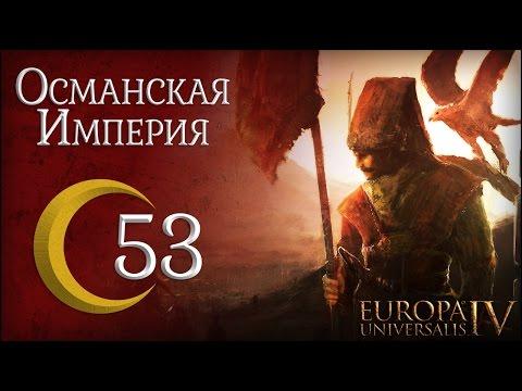 [Europa Universalis IV] Османская империя (One Faith) №53