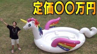 【破産】コストコで最高額の浮き輪購入してみたドッキリwww