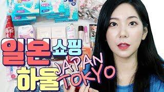 일본 여행 쇼핑 하울! 한국엔 없는 드럭스토어 & 백화점 쇼핑 리스트 (말많음주의) JAPAN HAUL / 깡나