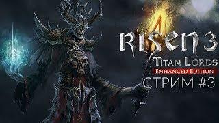 Risen 3: Titan Lords - стрим третий - Охотник на демонов