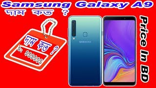 Samsung Galaxy A9 Specification & Price in Bangladesh - Samsung Galaxy A9 Price in BD - Price In Bd