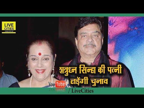 Lok Sabha Election 2019 Shatrughan Sinha's Wife Poonam Sinha लड़ेंगी Election, इस Seat से
