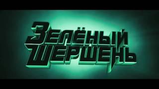 «Зеленый шершень Green Hornet» Трейлер #2