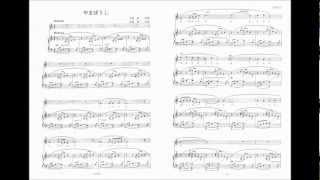 Shun- Ichi NAGAMINE :日本歌曲集より 04.やまぼうし