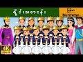 ရိုင်းသော ငန်း | ကာတြန္းဇာတ္ကား | Myanmar Fairy Tales