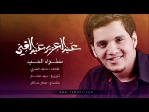 سفراء الحب   عبدالعزيز عبدالغني thumbnail