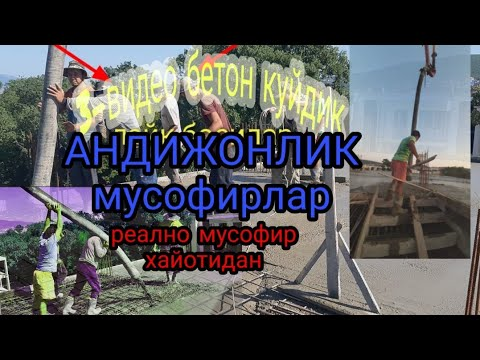 (3-видео)Мусофирликда бетон куйиш жарайони 2019 11 август,ХАЙИТ БАЙРАМИНГГИЗ МУБОРАК БУЛСИН