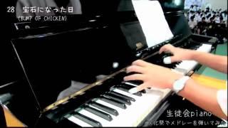 【ピアノ】高校の文化祭で46曲メドレーを弾いてみたら...(アニソンやボカロなど)前前前世も弾いてみました! thumbnail