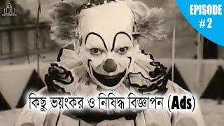 কিছু ভয়ঙ্কর ও নিষিদ্ধ বিজ্ঞাপন (Ads) – পর্ব ২ || by Unknown Facts Bangla ||