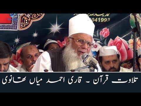 Tilawat Quran | Qari Ahmad mian thanvi | Mehfil e Qirat JAMIA FATHIA | قاری احمد میاں تھانوی