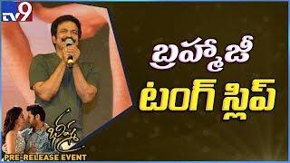 Anchor Suma and Brahmaji Hilarious Comedy @ Bheeshma Pre Release Event - TV9