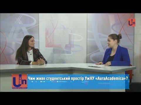 Чим живе студентський простір УжНУ «AuraAcademica»?