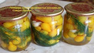 Помидоры грушки маринованные консервация