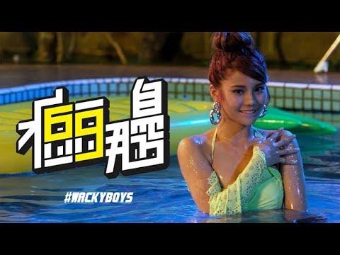 反骨神曲【痘痘那邊】Official MV|WACKYBOYS|SkinLife|助興7小時