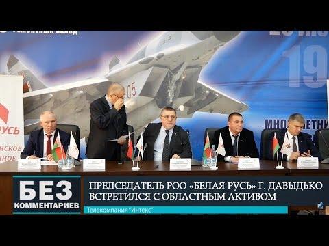 Без комментариев. 17.10.18. Г.Давыдько встретился с областным активом.