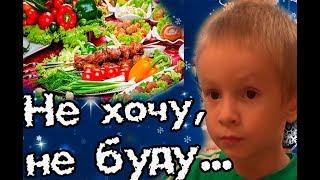 """VLOG. Как накормить ребенка!? Каждый раз, как на """"голгофу""""."""