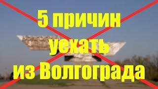 5 причин уехать из Волгограда