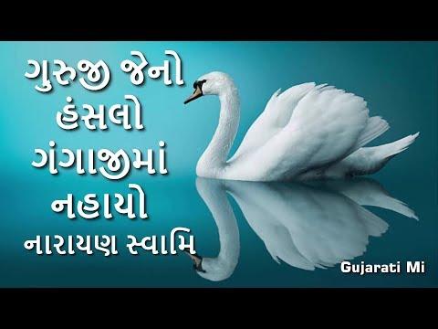 Guruji Jeno Hansalo Gangajiman Nahyo Narayan Swami Bhajan - Gujarati Mi