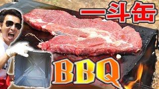【一斗缶BBQ】巨大ステーキ肉を極上に焼きあげる方法!男キャンプサバイバル
