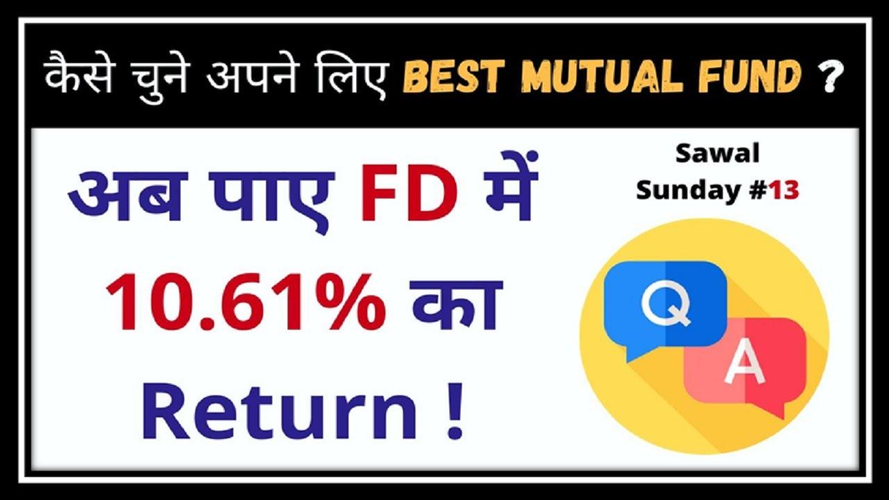 Sawal Sunday #13 | Best Fund For Child Education | कैसे चुने अपने लिए Best Mutual Fund ?