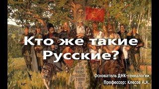 Кто же такие Русские? Президент Академии ДНК-генеалогии Профессор Клесов А.А.