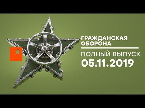 Гражданская оборона – выпуск от 05.11.2019