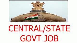 CENTRAL GOVT JOB VS STATE GOVT JOB जानिये क्या क्या मुख्य अंतर