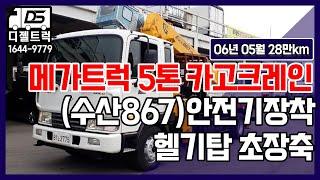 현대메가트럭 5톤카고크레인 수산867장비(안전기장착.검…