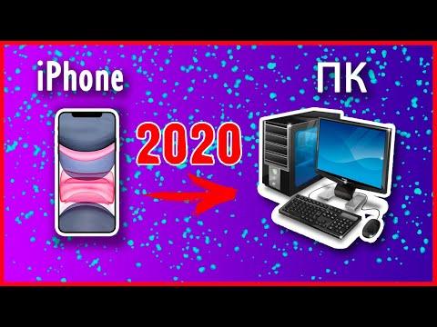 Как скинуть фото с Iphone на компьютер 2020